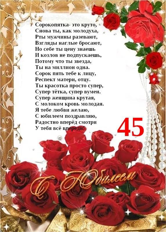 С Юбилеем 45 лет женщине, стихи