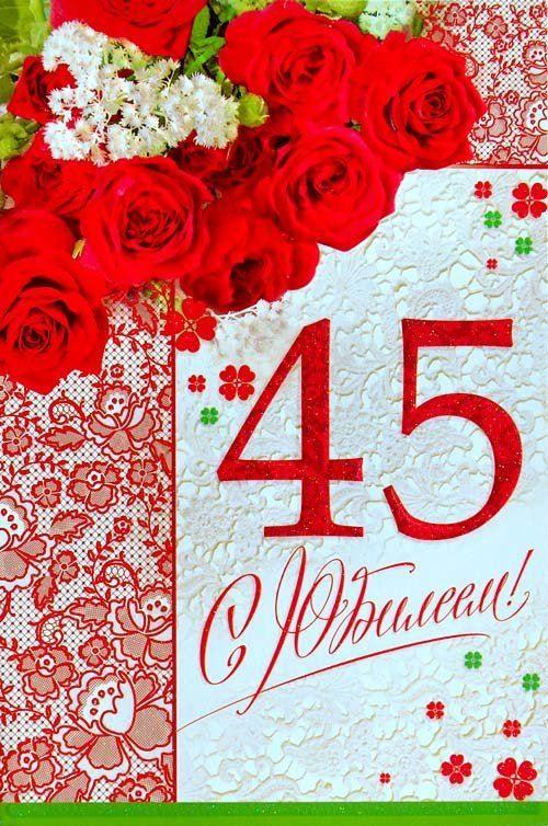 Поздравления С Юбилеем 45 лет женщине