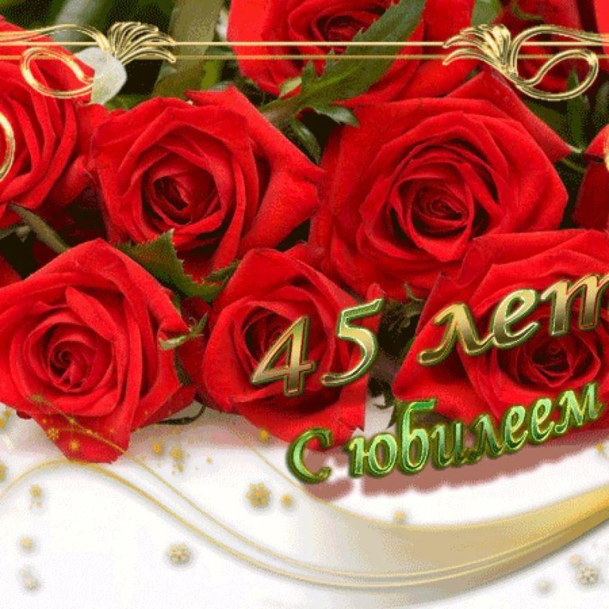 Поздравление С Юбилеем 45 лет женщине