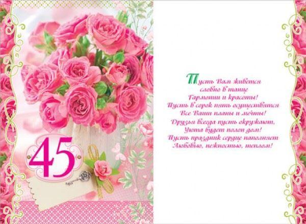 Открытка С Юбилеем 45 лет женщине