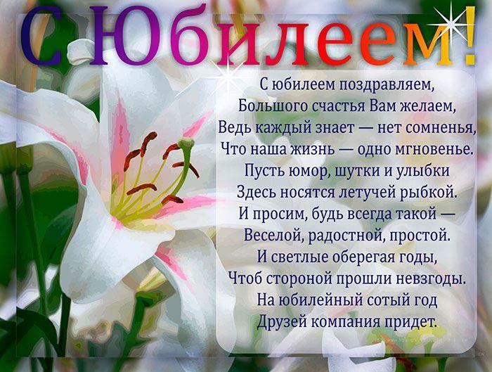 С Юбилеем 50 лет женщине, стихи