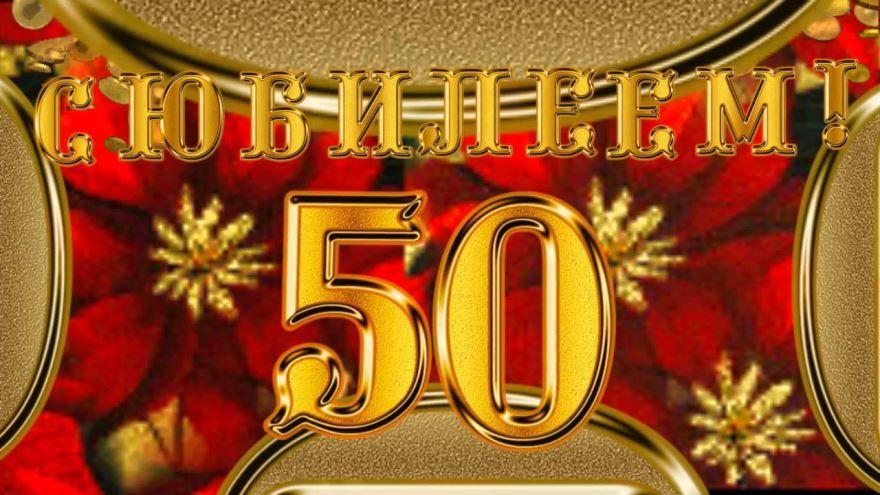 Открытка С Юбилеем 50 лет