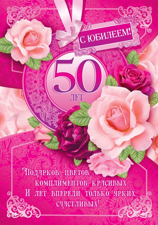 С Юбилеем 50 лет женщине