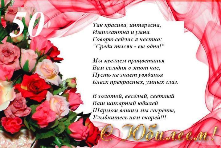 Поздравления С Юбилеем 50 лет женщине