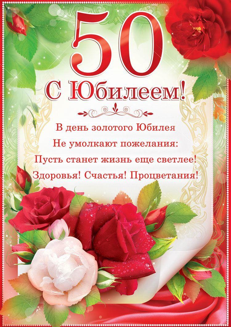 С Юбилеем 50 лет женщине красивые стихи