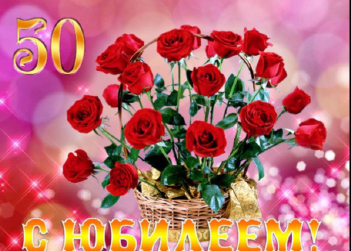 Поздравления С Юбилеем 50 лет женщине прикольная открытка