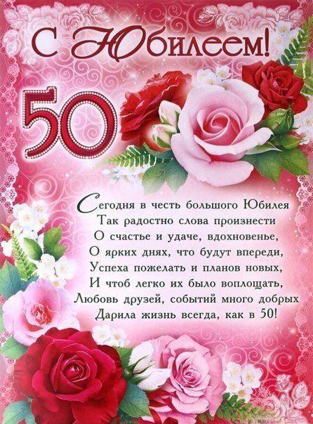 Открытка С Юбилеем 50 лет женщине