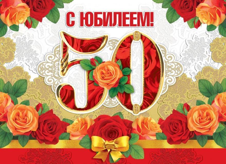 Скачать бесплатно красивую открытку С Юбилеем 50 лет женщине