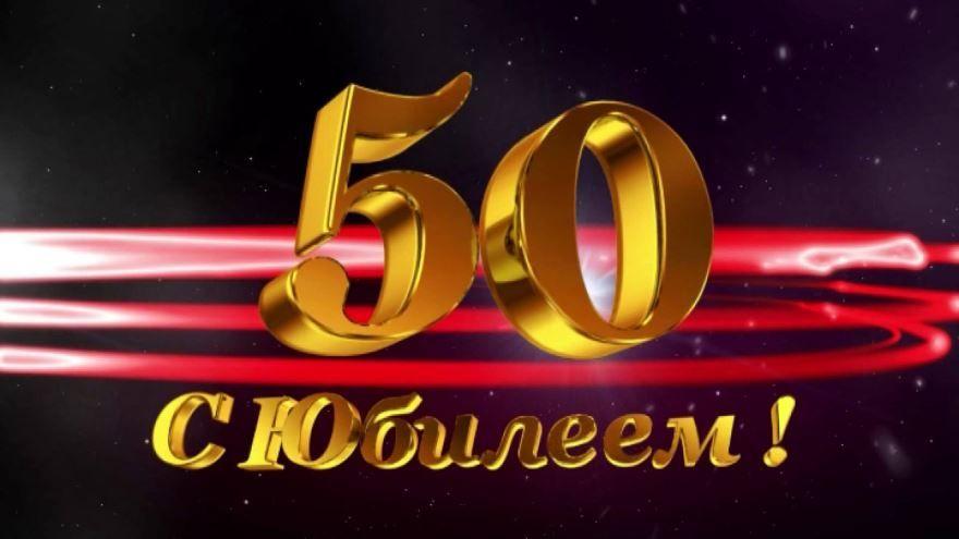 Скачать открытку С Юбилеем 50 лет мужчине бесплатно