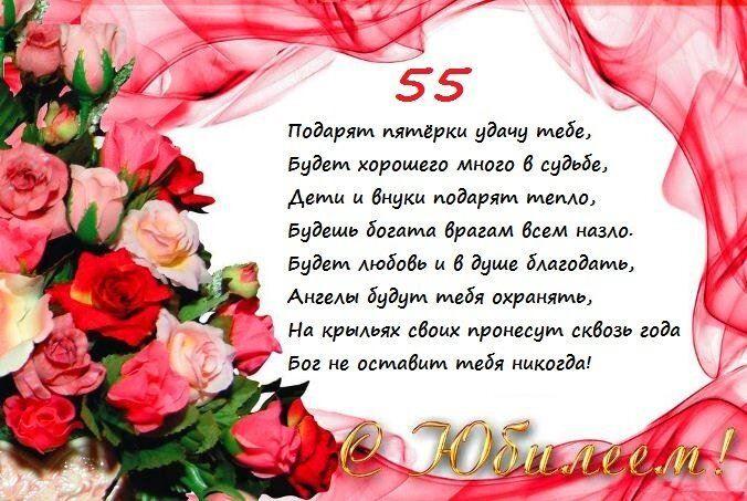 Поздравление С Юбилеем 55 лет женщине, стихи