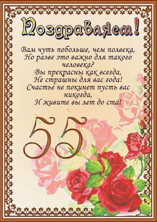 С Юбилеем 55 лет женщине, открытка