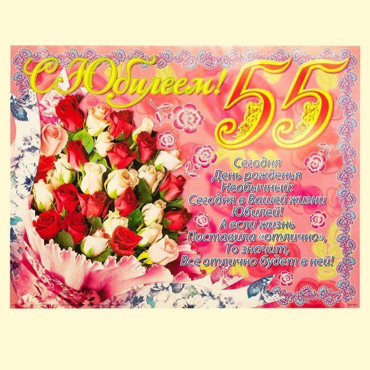 С Юбилеем 55 лет женщине стихи красивые