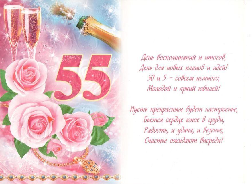 Открытка С Юбилеем 55 лет женщине