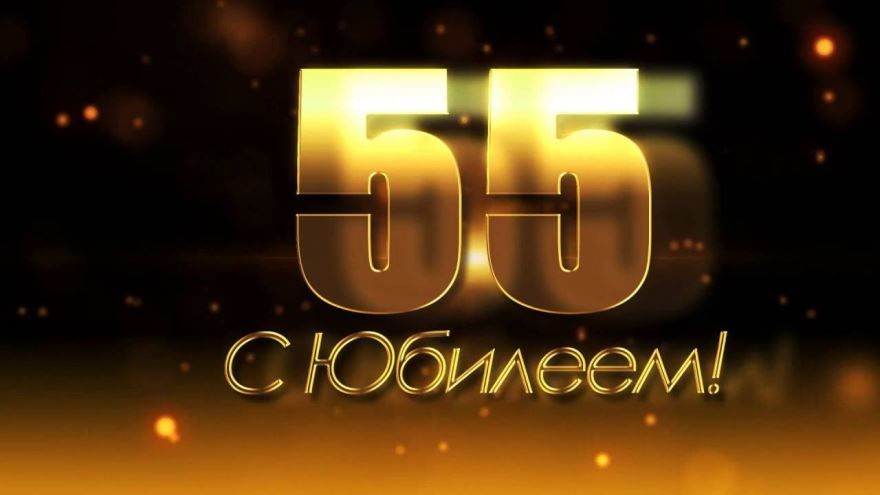 Открытка С Юбилеем 55 лет мужчине