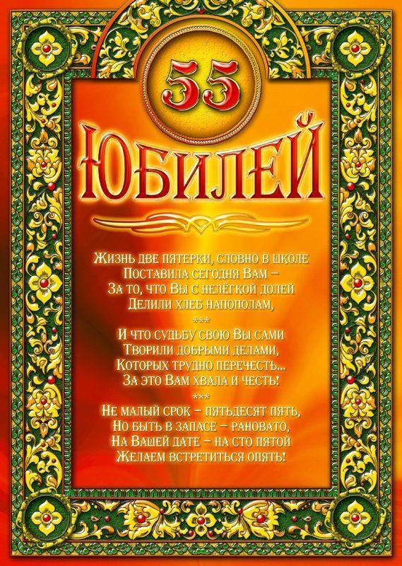 Открытка С Юбилеем 55 лет мужчине, стихи