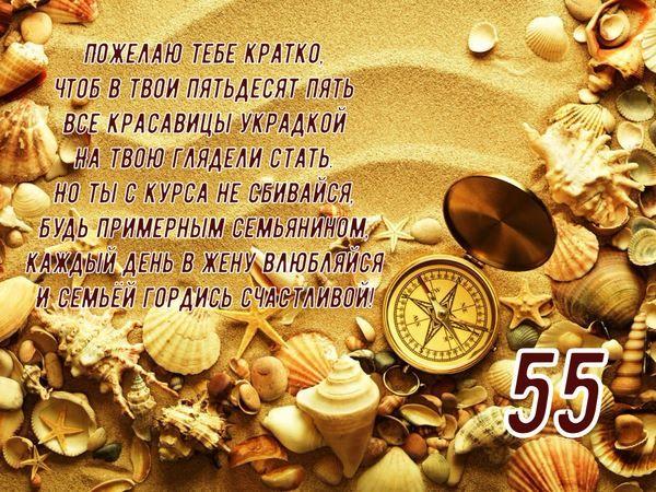 Стихи С Юбилеем 55 лет мужчине