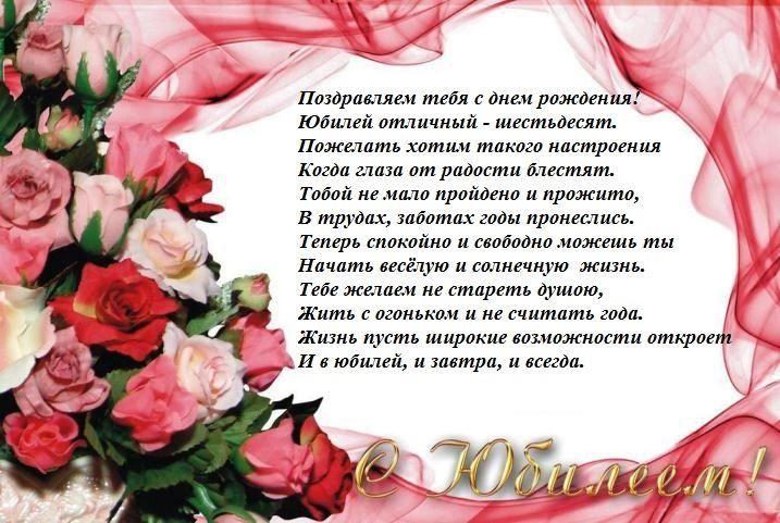 С Юбилеем 60 лет женщине, стихи