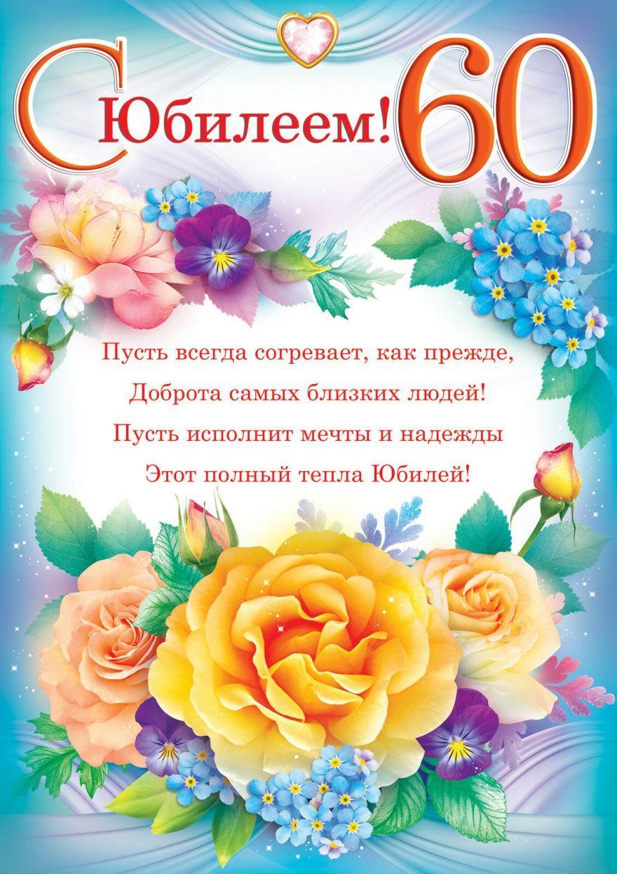 Поздравления С Юбилеем 60 лет женщине
