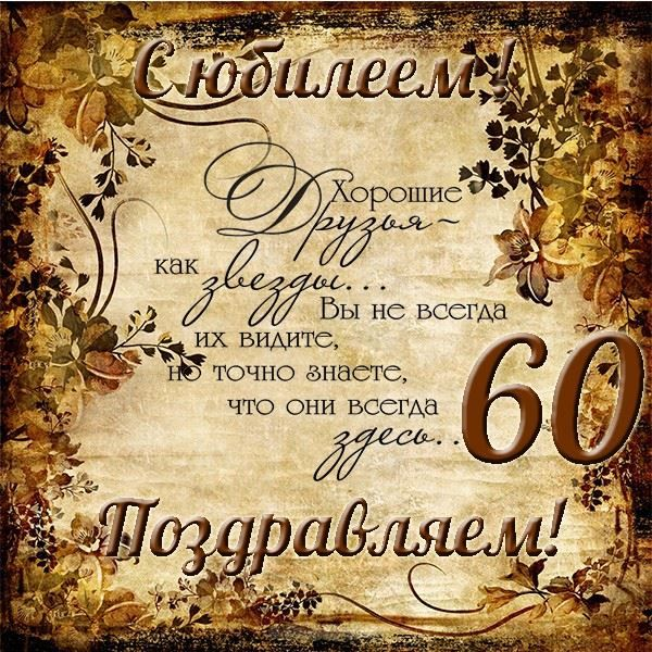 Поздравление С Юбилеем 60 лет мужчине своими словами