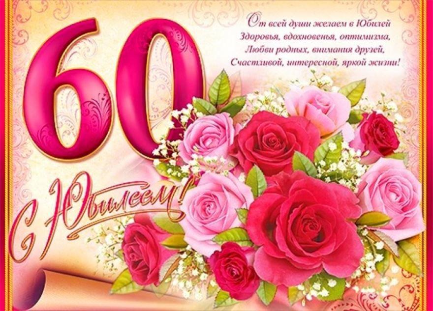 С Юбилеем 60 лет женщине, открытка
