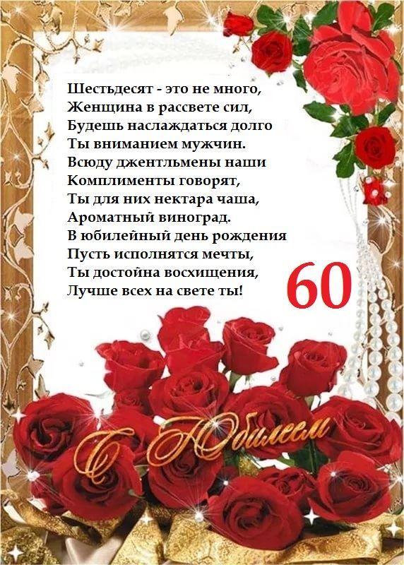 Стихи С Юбилеем 60 лет женщине