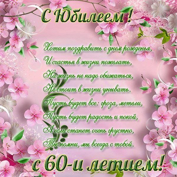 Поздравление С Юбилеем 60 лет женщине