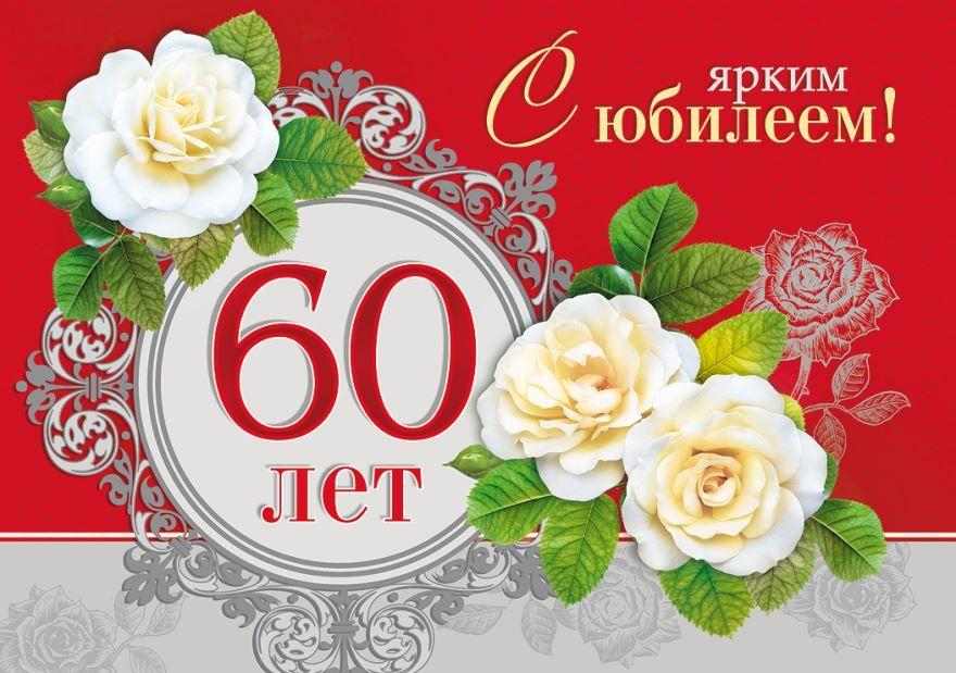 Скачать бесплатно красивую открытку С Юбилеем 60 лет женщине