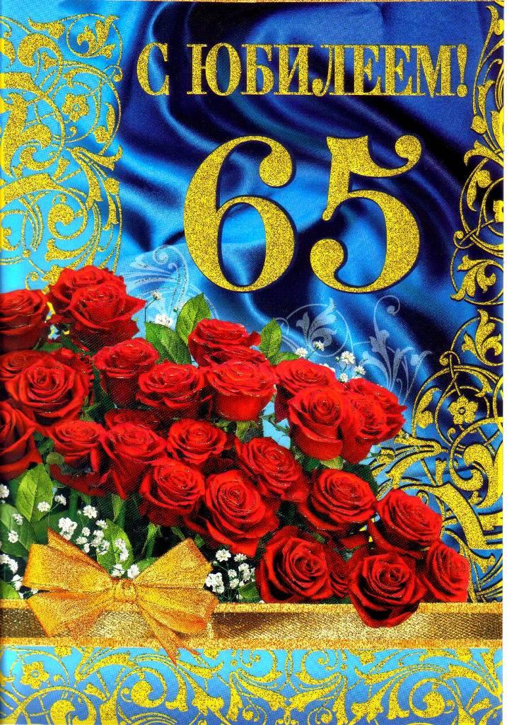 Открытка Юбилей мамы 65 лет