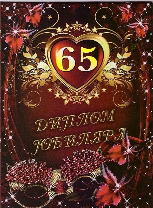 Открытка С Юбилеем 65 лет мужчине