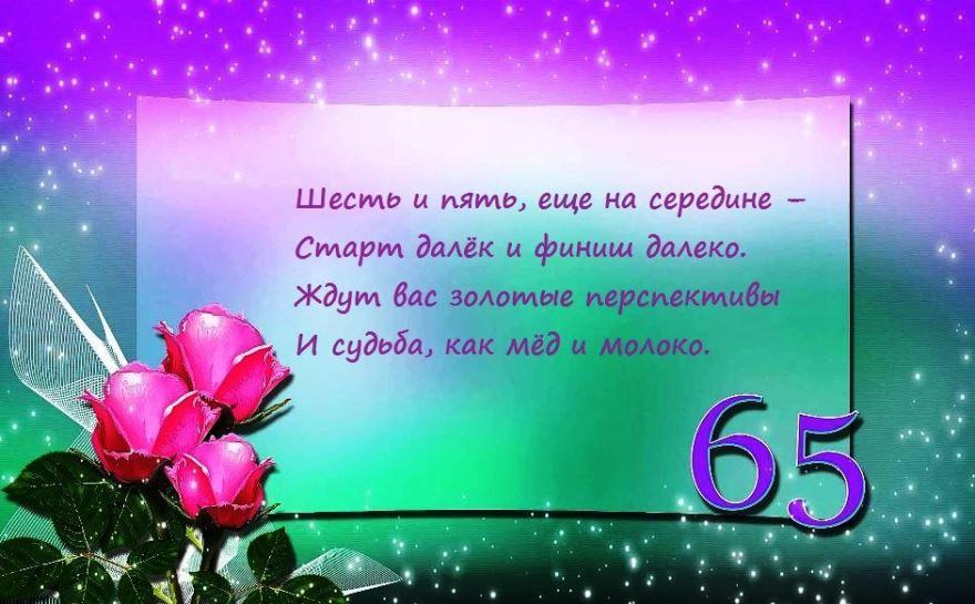 Стихи поздравление С Юбилеем 65 лет