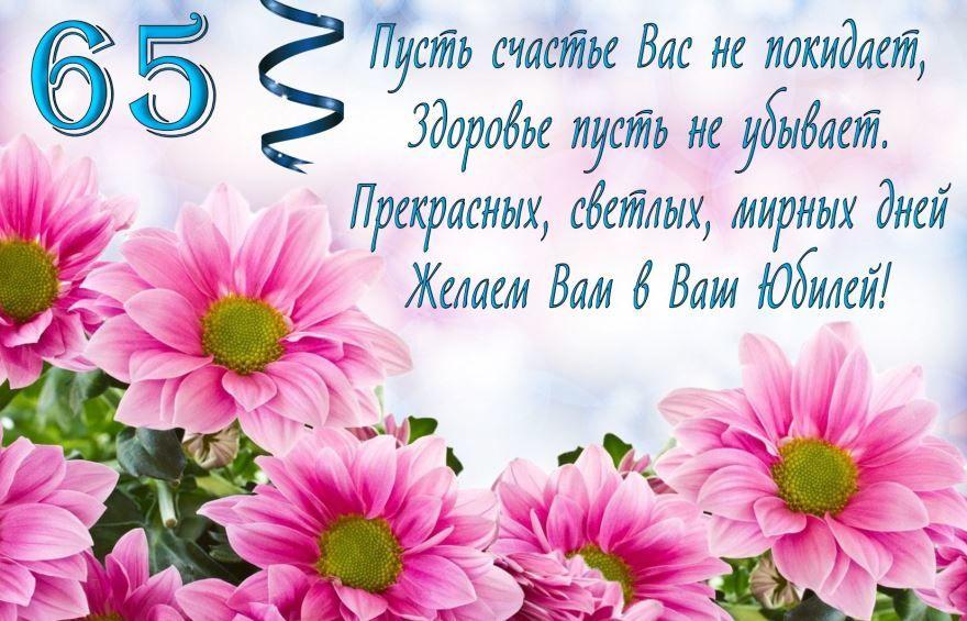 С Юбилеем 65 лет женщине, открытка