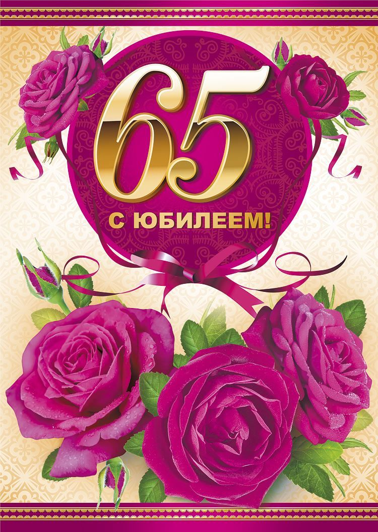 Открытка С Юбилеем 65 лет женщине