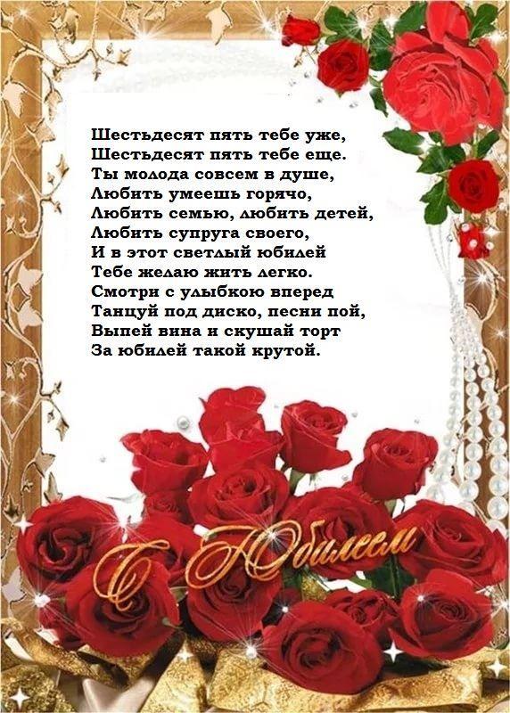 Поздравление С Юбилеем 65 лет женщине, стихи