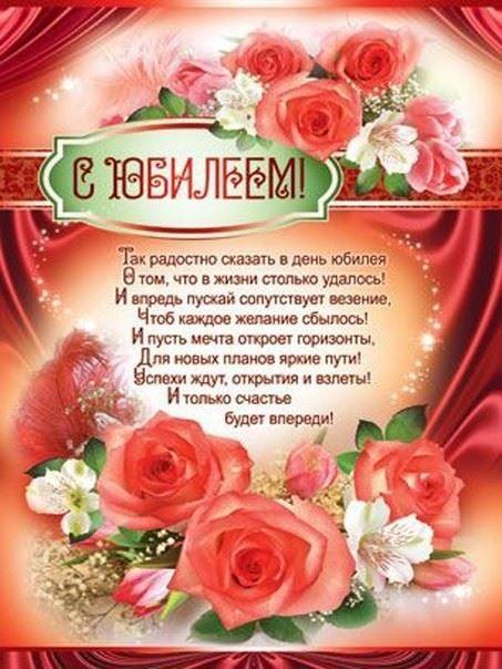 Стихи С Юбилеем 65 лет женщине