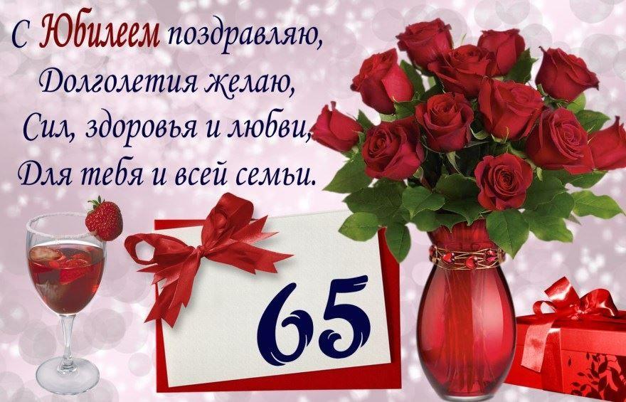 Юбилей 65 лет мужчине поздравления, стихи