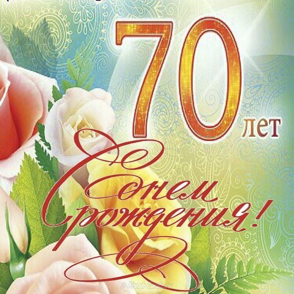 Поздравление С Юбилеем 70 лет, открытка