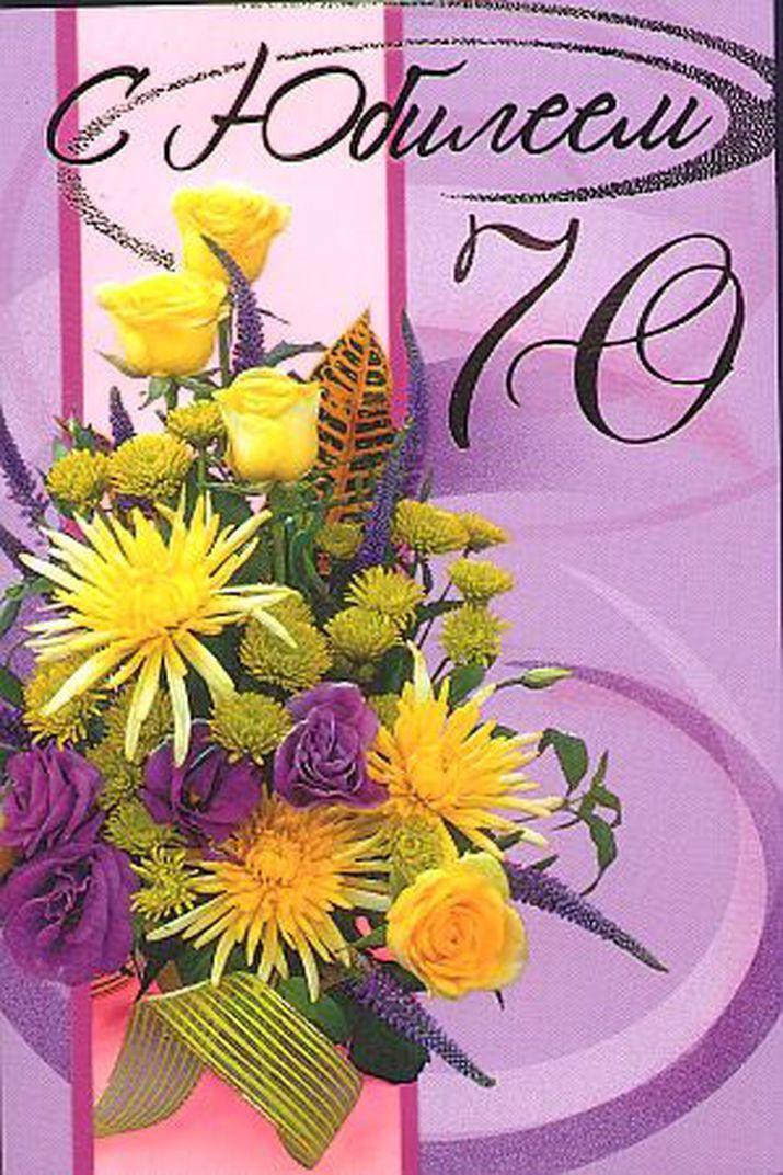 Открытка С Юбилеем 70 лет женщине
