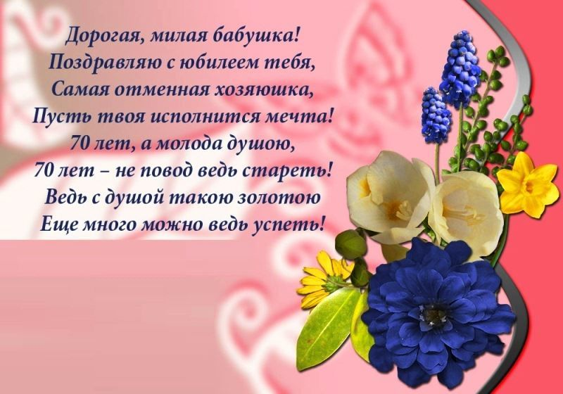 Стихи бабушке С Юбилеем 70 лет