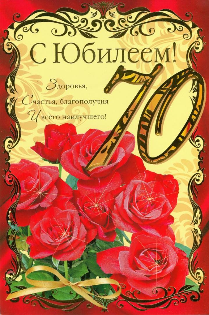 Поздравление С Юбилеем 70 лет женщине