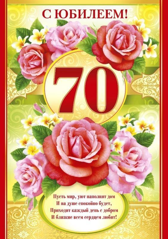 Открытка с поздравлением, С Юбилеем 70 лет женщине