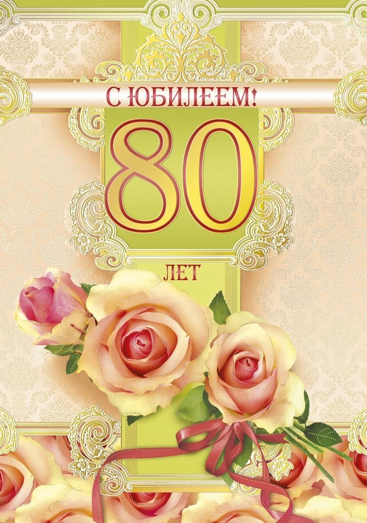 Юбилей 80 лет, красивая открытка