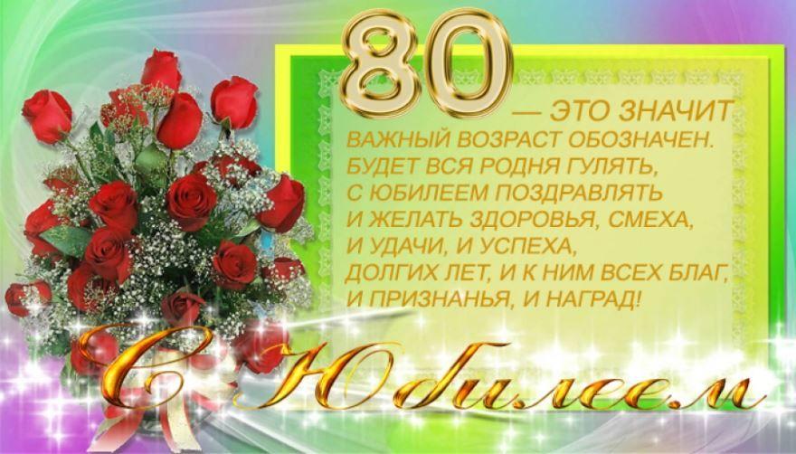 Красивая открытка поздравление С Юбилеем 80 лет