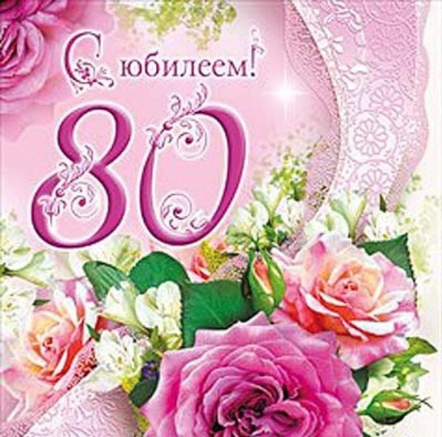 Скачать красивую открытку С Юбилеем 80 лет бесплатно