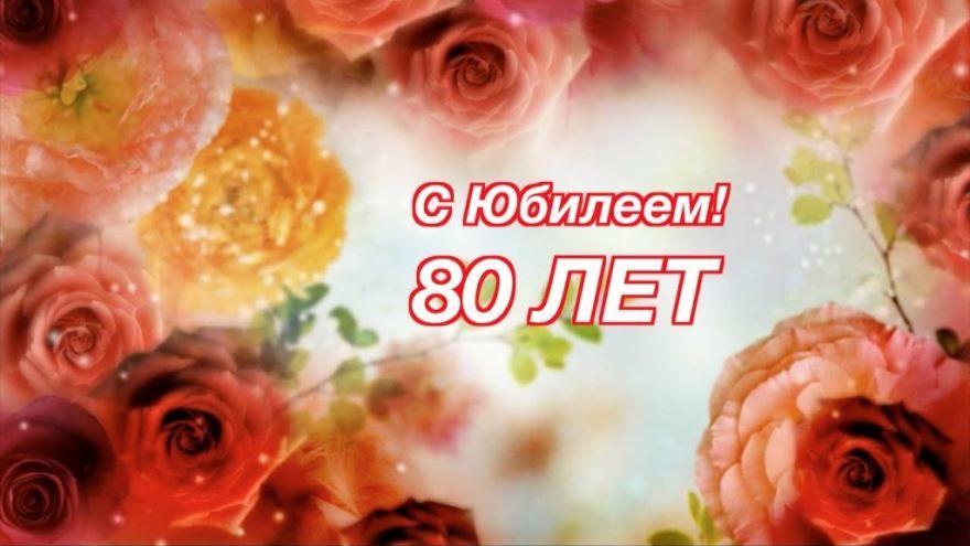 С Юбилеем 80 лет женщине, открытка