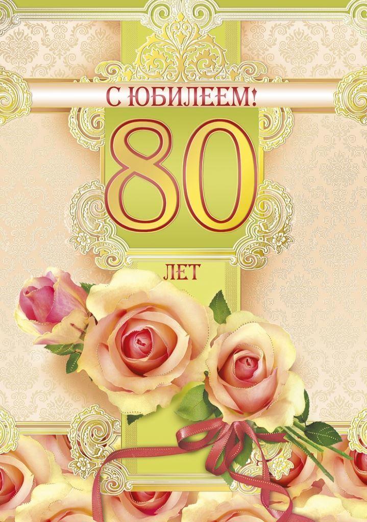 С Юбилеем женщине 80 лет