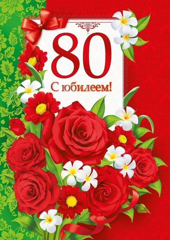 Открытка С Юбилеем 80 лет женщине