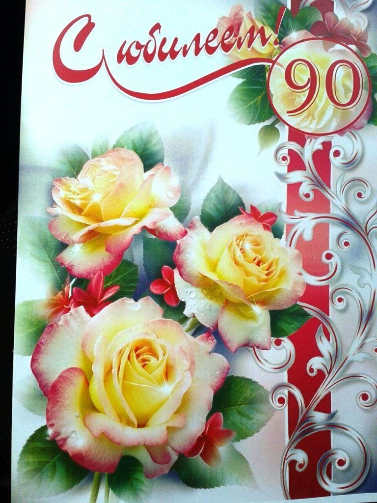Поздравление С Юбилеем 90 лет женщине