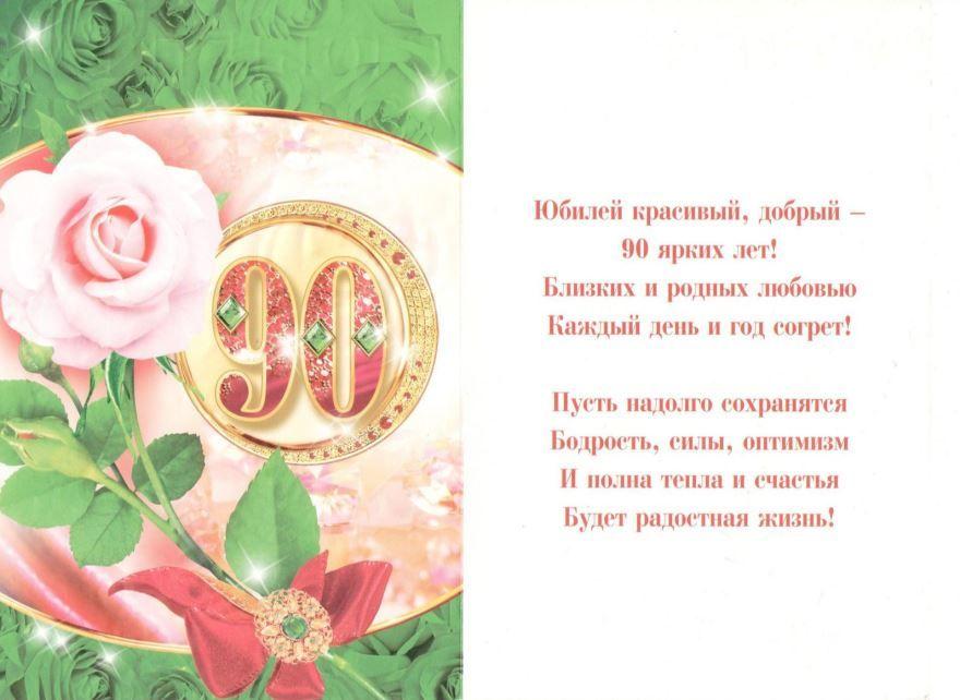 Поздравление С Юбилеем 90 лет