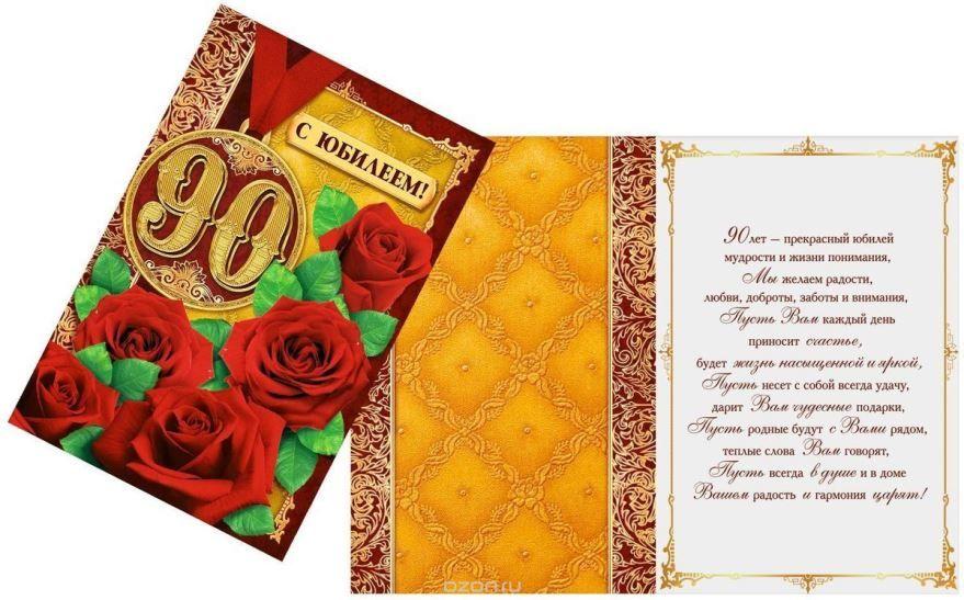 С Юбилеем 90 лет женщине красивые открытки