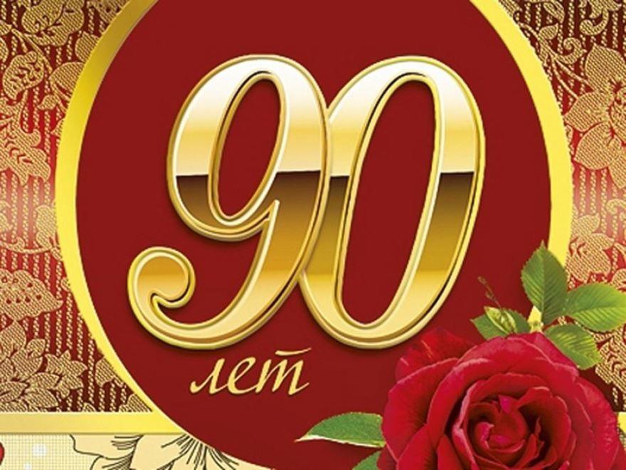 Открытка С Юбилеем 90 лет бабушке